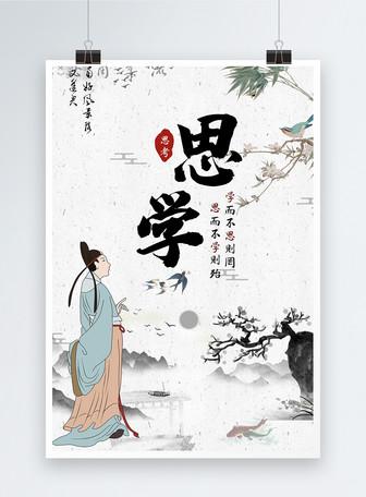 思学中国风文化宣传海报