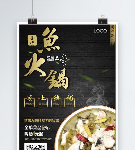 金汤鱼火锅海拔图片