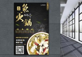 美味金汤鱼火锅海报图片