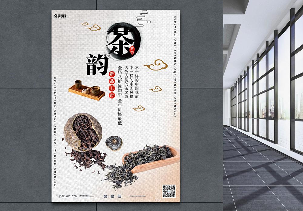 中国风茶韵海报图片