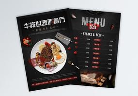 牛排西式餐厅宣传单图片