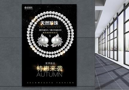 天然珍珠促销海报图片
