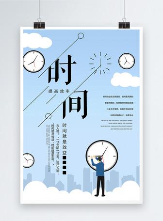 时间效益企业文化海报