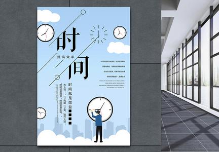 时间效益企业文化海报图片
