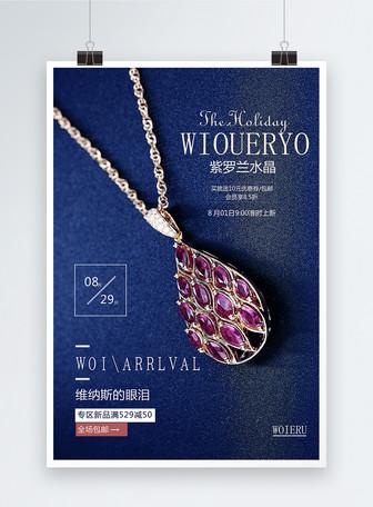 紫罗兰水晶项链海报