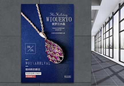 紫罗兰水晶项链海报图片