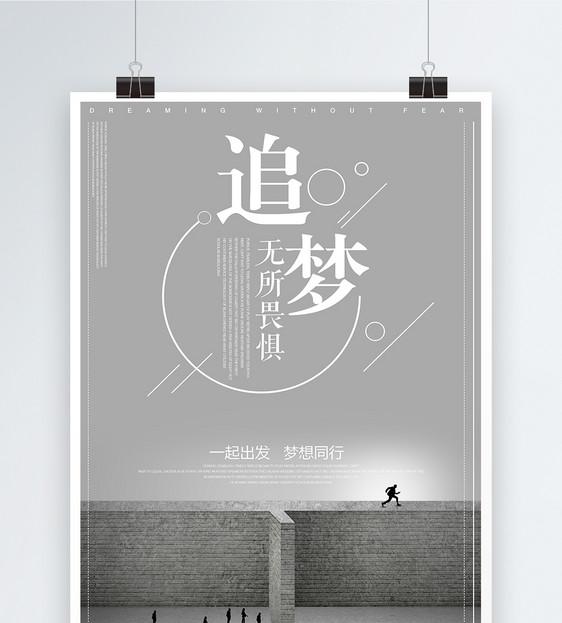 追梦无所畏惧企业文化海报图片素材_免费下载_psd图片