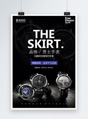 男生手表促销海报
