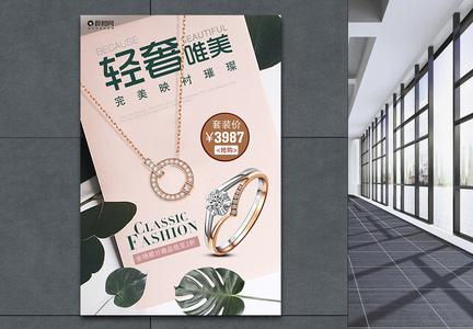项链戒指套装促销海报图片