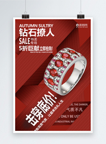 红宝石戒指促销海报图片