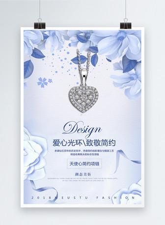 钻石项链促销海报