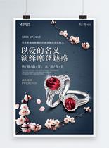 红宝石戒指海报图片