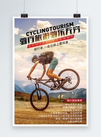 骑行旅游海报