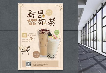 新品奶茶促销海报图片