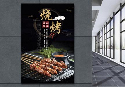 烧烤美食海报图片