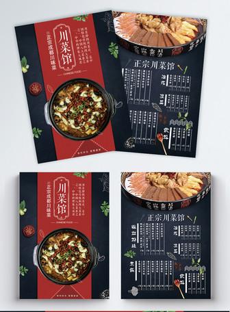 川菜馆菜单宣传页