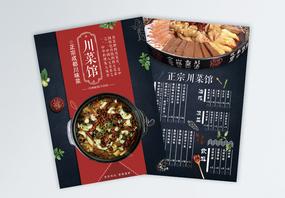 川菜馆菜单宣传页图片