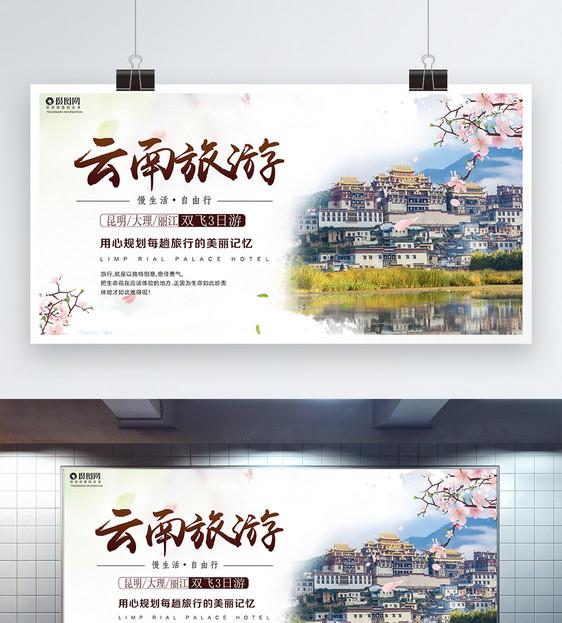 云南旅游展板图片