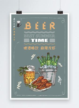 啤酒小龙虾美食海报