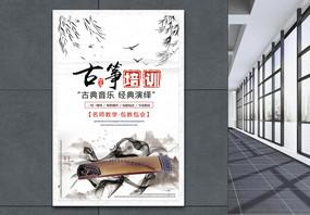 古筝培训海报图片