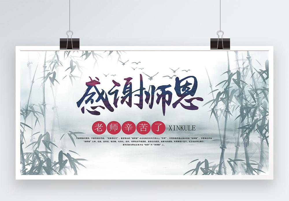 中国风感谢师恩展板图片