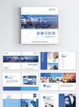 商务企业宣传画册整套图片