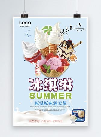 夏日冰淇淋促销海报