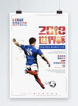2018俄罗斯世界杯海报图片