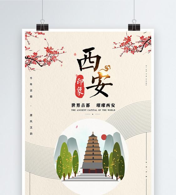 西安印象海报图片素材_免费下载_psd图片格式_vrf高清