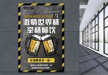 世界杯啤酒促销海报图片