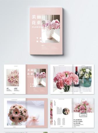 粉色花朵画册整套