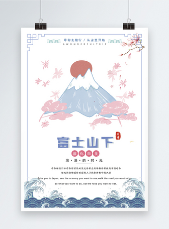 富士山下日本旅游海报