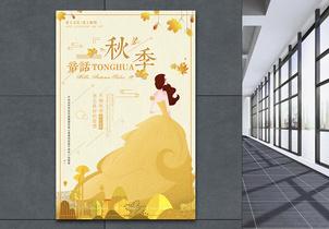 秋季童话季节海报图片