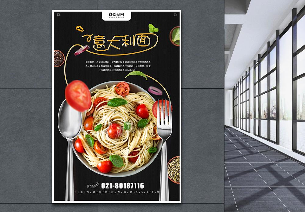 意大利面美食海报图片