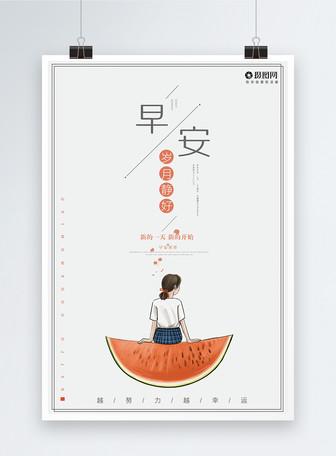 文艺简约早安海报