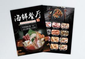 海鲜餐厅传单图片