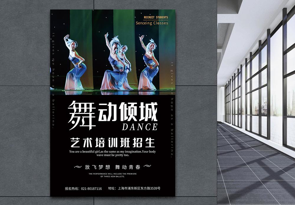 舞培训班招生海报图片