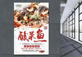酸菜鱼宣传海报图片
