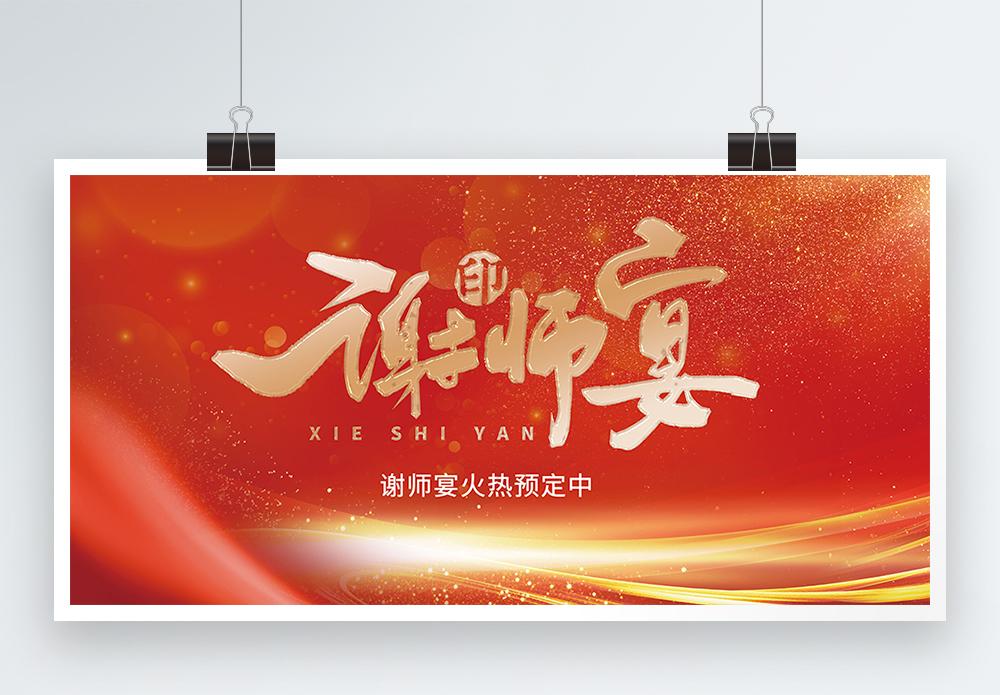 红色喜庆谢师宴展板图片