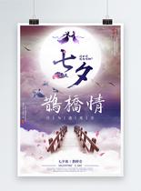 七夕鹊桥情海报图片