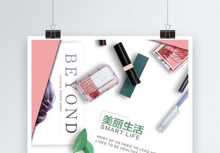 化妆品促销海报图片