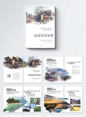 旅游摄影画册整套