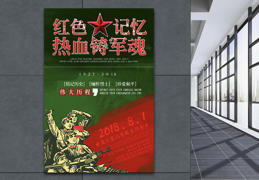 红色记忆八一建军节海报图片
