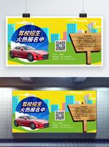 驾校招生宣传展板图片