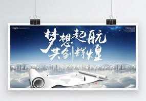 梦想起航企业文化展板图片