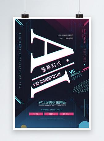 故障风AI智能科技海报
