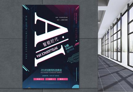 故障风AI智能科技海报图片
