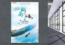 江南旅行海报图片