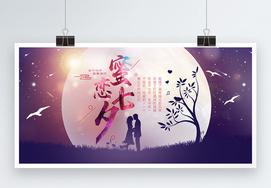 蜜恋七夕展板设计图片