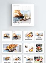 简约美食画册整套图片